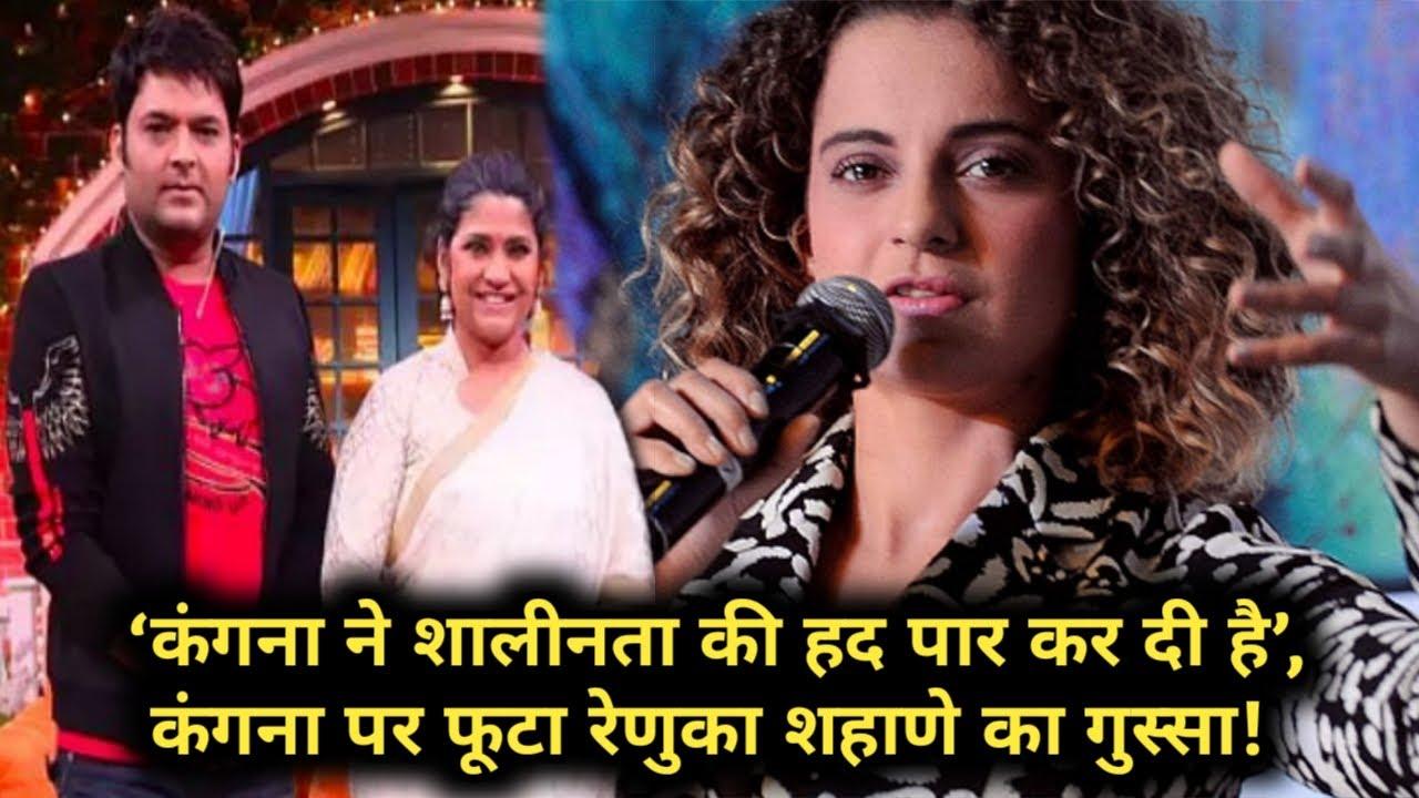 'कंगना ने शालीनता की हद पार कर दी है', Kangana Ranaut पर फूटा रेणुका शहाणे का गुस्सा!