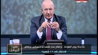 سيد علي للسفير حازم أبو شنب بعد نقل السفارة الأمريكية للقدس: البقاء لله