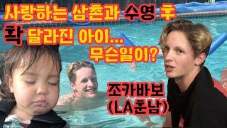 미국 시댁 방문- 미국에도 시집살이가.할아버지 집에서 삼촌들과 수영 후 완전히 달라진 그녀의 태도! What happend to her?