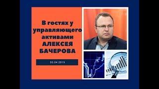 В гостях у управляющего активами Алексея Бачерова - http://ab-trust.ru/