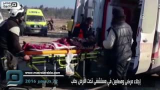 مصر العربية | إجلاء مرضى ومصابين في مستشفى تحت الأرض بحلب