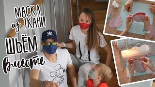 Как сшить маску для лица из ткани и марли своими руками Шьем маску дома