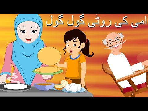 Ammi Ki Roti Gol Gol and More | امی کی روٹی گول گول | Urdu Rhymes Collection for Babies