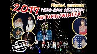 マイナビpresents 第25回東京ガールズコレクション2017 AUTUMN/WINTER」...