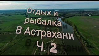 Отдых и рыбалочка в Астрахани ч 2 Сом сазан судак щучина жерех