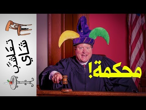 {تعاشب شاي} (152) القضاء على القضاء!