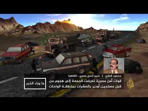 ما وراء الخبر-هجوم الواحات وإستراتيجية الحكومة المصرية لمواجهة الإرهاب  - نشر قبل 3 ساعة