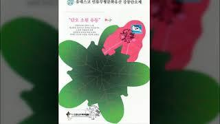 2021강릉단오제기념온라인우표전시회 06 21   25