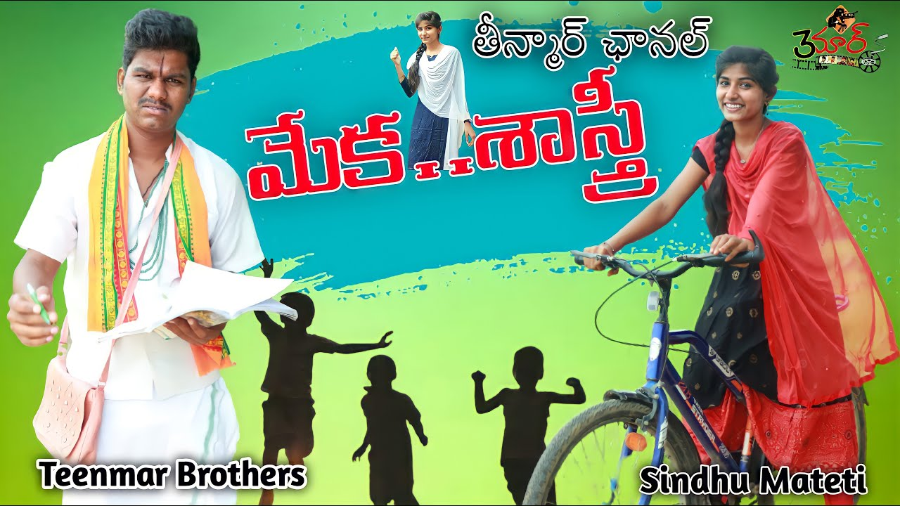#Sindhumateti Meka Shastri/my village comedy/manapalle comedy/Raju comedy/sathi reddyTeenmarchannel