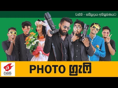 Photography  - Wasthi Productions thumbnail