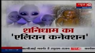aaj ka raaj shanidham क alien connection shanichara the shani dham