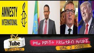 ETHIOPIA -The Latest Ethiopian News From DireTube Nov 11 by DireTube.com
