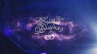 """""""Ты мой космос"""" Свадьба Евгения и Ксении, 20 апреля 2018 г."""