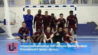 Інтернаціональна команда УжНУ виборола бронзові нагороди Всеукраїнського турніру з футзалу