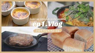 SUB) 집밥 브이로그, vlog | 주말집밥, 홈베이…