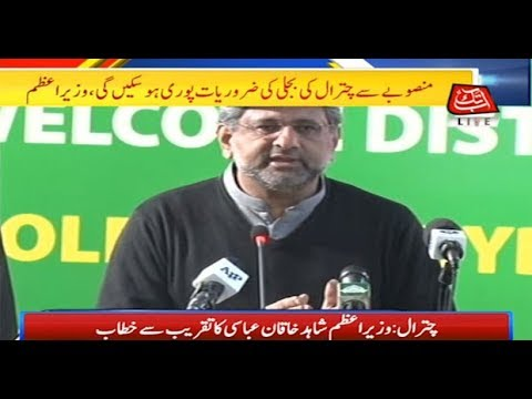 Chitral: PM Addresses Inaugural Ceremony Of Golen Gol Project - 4th February 2018