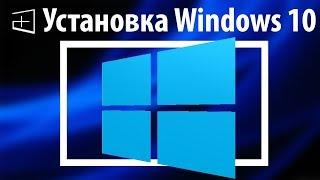 Скачать и установить Windows 10 ● Подробная инструкция!