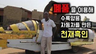 폐품을 이용해 수륙양용자동차를  만든 천재 흑인