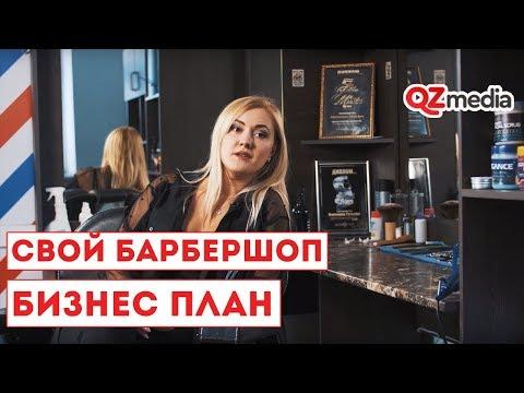 Бизнес-План / Свой Барбершоп