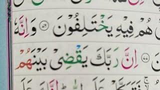 Live Quran Class