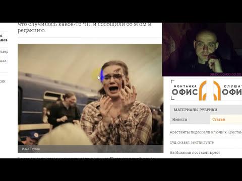 ВЕРСИЯ о том, что произошло в питерском метро 3042017.