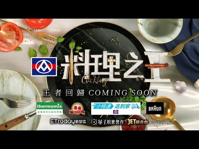 《料理之王2》6/25王者回歸Coming soon!