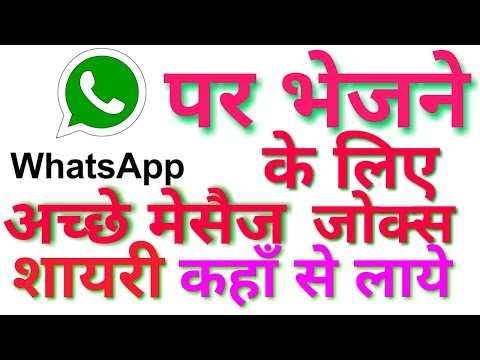 How to whatsapp jokes and shayri free | whatsapp पर अपने दोस्तो को भेजे मेसेज कहा से देखकर