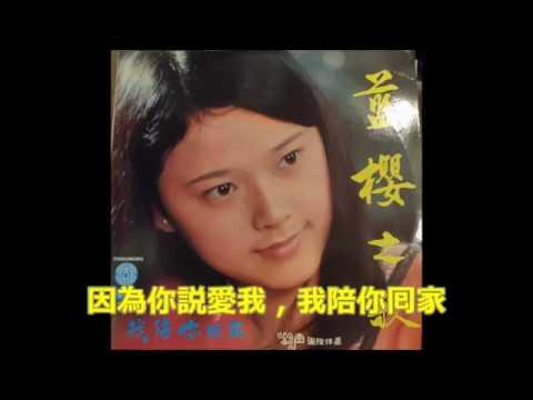 蓝樱 Lan Yin   -  因為你説愛我 , 我陪你囘家