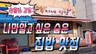 강동구 성내동 맛집 수지네식당