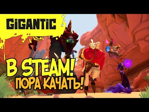 видео: УЖЕ В steam, ПОРА КАЧАТЬ! ▲ gigantic▼