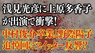 ミステリードラマスペシャル「浅見光彦シリーズ53 浅見光彦殺人事件」が...