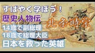 14歳で副総理、18歳で総理大臣!日本を救った英雄 北条時宗! 「元寇は...
