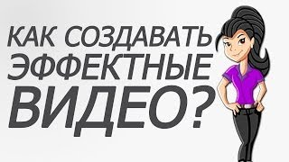 Монтаж видео - обучение. Как создавать эффектные видео? ВИДЕОМОНТАЖ(Получи бесплатно видеокурс по созданию видео: http://video4website.ru/kurs6 Хочешь научиться создавать супер-эффектные..., 2013-10-24T22:14:17.000Z)