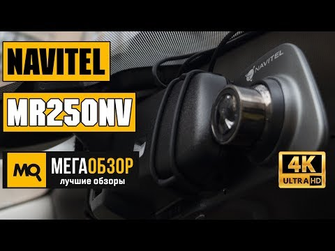 NAVITEL MR250NV обзор видеорегистратора