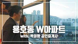 용호동 W아파트 매매 전세 임대 정보, 아파트 내부와 커뮤니티 시설 둘러보기