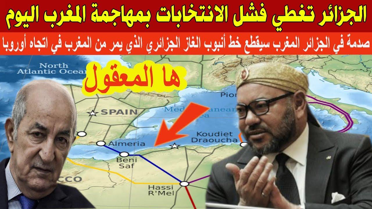 عاجل ..  النظام الجزائري يهاجم المغرب لتغطية فشل الانتخابات ويستخدم اسبانيا