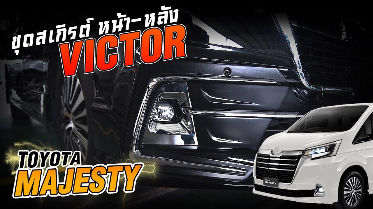 รีวิว สเกริต์ หน้า-หลัง VICTOR ตรงรุ่น Majesty หล่อ เท่ - Autolifttech