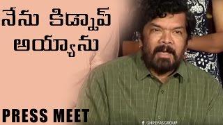 Nenu Kidnap Ayyanu press meet | Posani Krishna Murali | Shreyasmedia