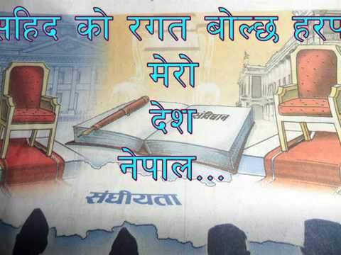 Nepali Lyrics - npgeet.blogspot.com
