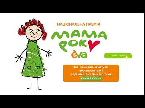 Національна премія Мама року Лінії магазинів EVA