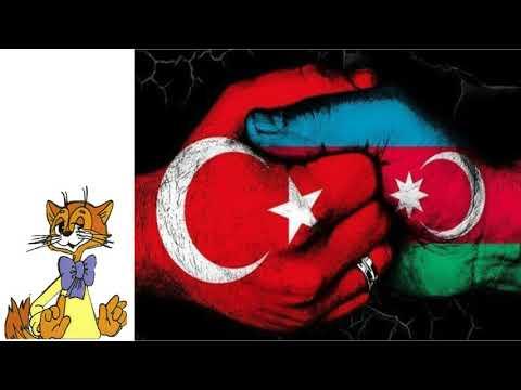 Турки и Азербайджанцы какая разница. Азербайджан и Турция