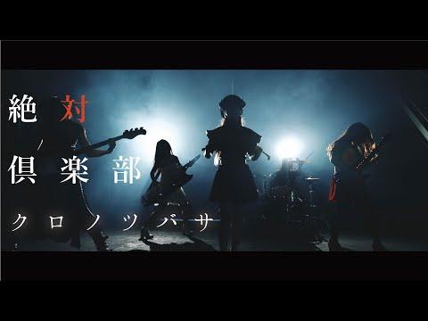 絶対倶楽部 ZETTAI CLUB【クロノツバサ】(Official Music Video)
