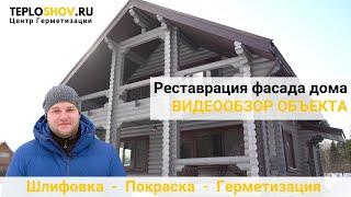 Реставрация фасада деревянного дома. Шлифовка, покраска и герметизация. Обзор объекта.