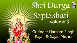 Shri Durga Saptashati | Vol 3 | Audio Jukebox | Vocal | Devotional | Rajan & Sajan Mishra