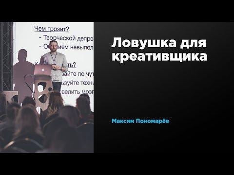 Ловушка для креативщика | Максим Пономарёв | Prosmotr