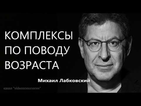 Комплексы по поводу возраста Михаил Лабковский