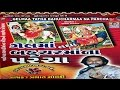 Download Gel maa Tatha Bahuchar Maa Na Parcha | Dayro | Devotional Programme | Lokvarta MP3 song and Music Video