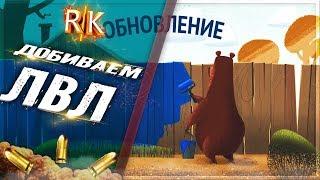 Russian Fishing 4 На Пару часиков Добиваем Лвл Обновление