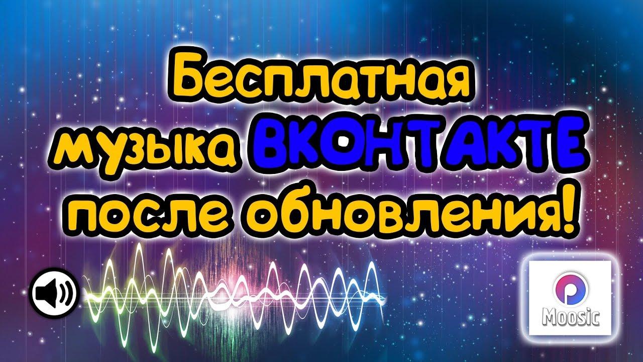 Как вернуть раздел с музыкой в приложение «вконтакте» на iphone и.