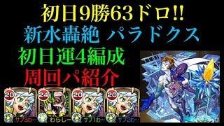 初日9勝63ドロ!!新水轟絶パラドクス初日運4周回パ紹介!